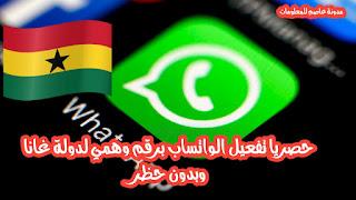 حصريا تفعيل الواتساب برقمي وهمي لدولة غانا 2019  مع تطبيق Nkomo