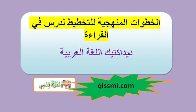 ديداكتيك اللغة العربية ، مراحل مكون القراءة