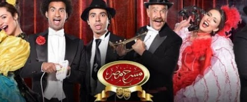 مشاهدة مسرح مصر بث مباشر