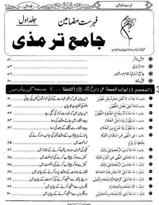 Jamia Tirmizi in Urdu