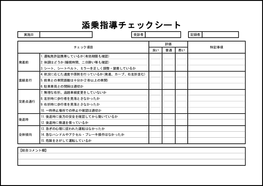 添乗指導チェックシート 014