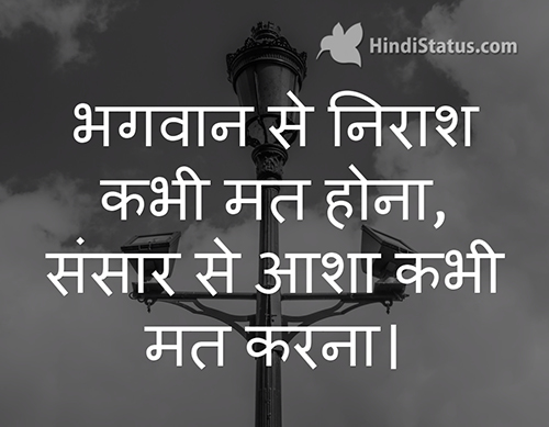 Never Be Disappointed with God - Hindi Status : The Best