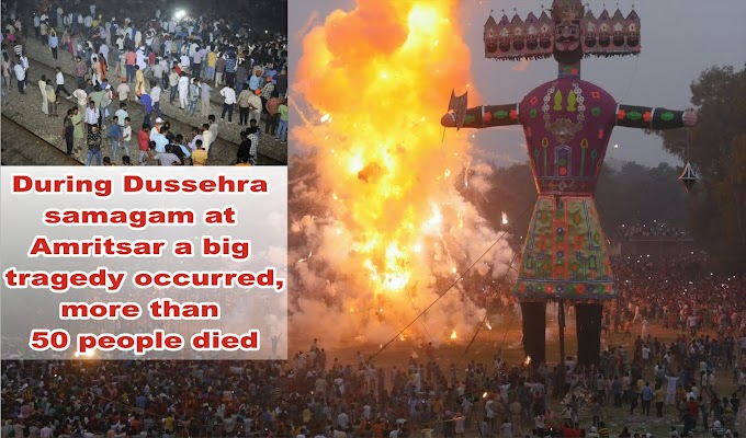 During Dussehra samagam at Amritsar a big tragedy occurred, more than 50 people died