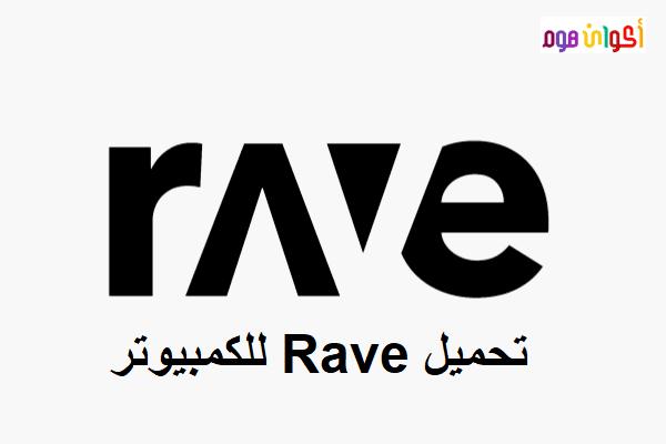 تحميل rave للكمبيوتر برنامج مشاهدة الأفلام مع الاخرين اخر إصدار 2021