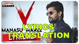Manasu Maree Lyrics lyrics in English | With Translation | – V Songs | Nani, Sudheer Babu