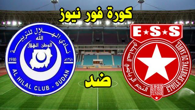 موعد مباراة النجم الساحلي والهلال السوداني والقنوات الناقلة السبت 28-12-2019