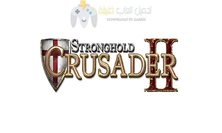 تحميل لعبة صلاح الدين 2 Stronghold Crusader للكمبيوتر مضغوطة