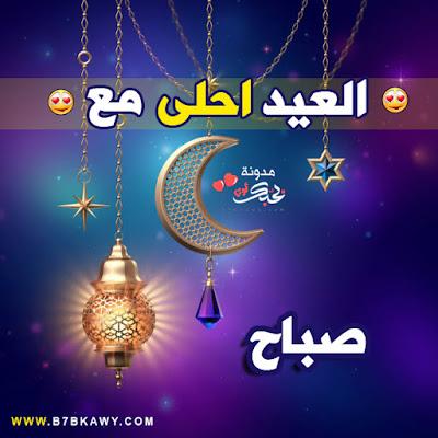 العيد احلى مع صباح