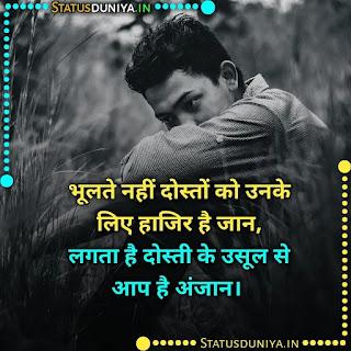 Dost Bhool Gaye Shayari For Fb, भूलते नहीं दोस्तों को उनके लिए हाजिर है जान, लगता है दोस्ती के उसूल से आप है अंजान।