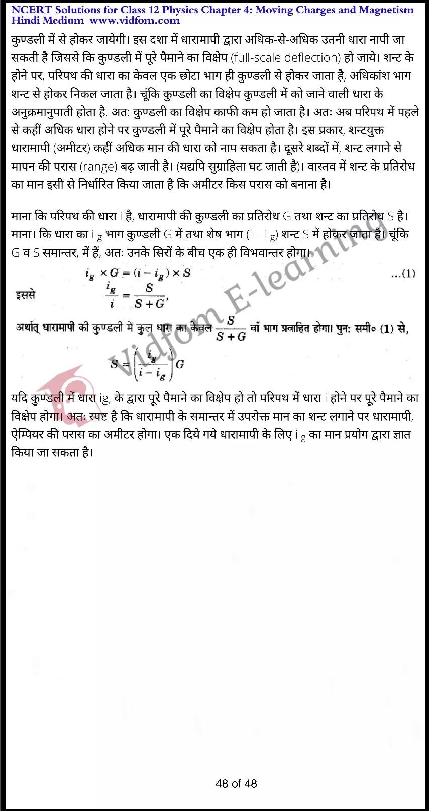 class 12 physics chapter 4 light hindi medium 48