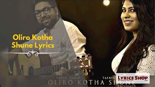 Oliro Kotha Shune Lyrics