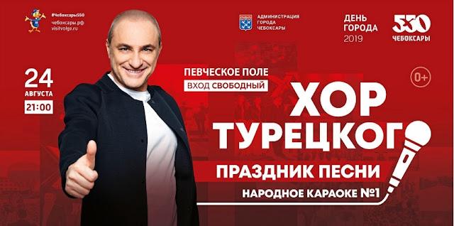 Концерт хора Турецкого в Чебоксарах - 24 августа 2019