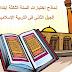 نماذج إختبارات السنة الثالثة إبتدائي الجيل الثاني في التربية الإسلامية