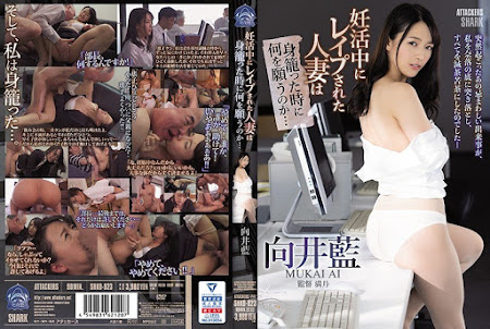 SHKD-923 | 中文字幕 – 孕活中被強暴的人妻懷孕時… 向井藍
