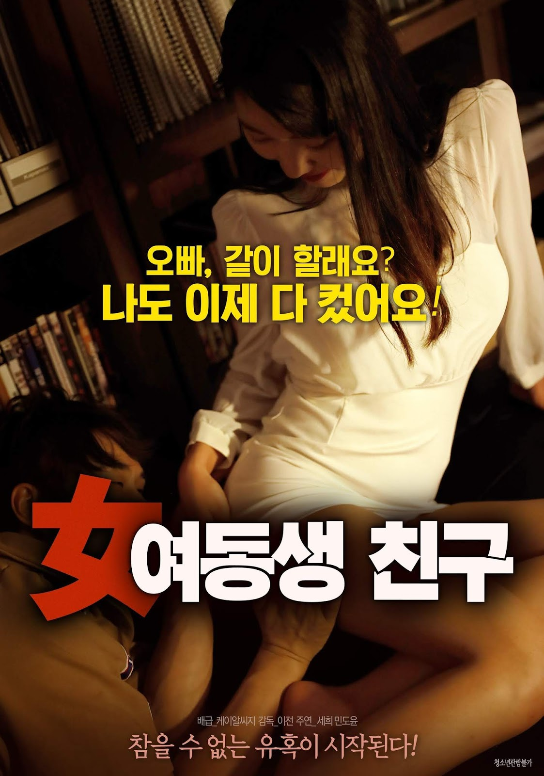 My Little Sister's Friend Full Korea 18+ Adult Movie Online Free