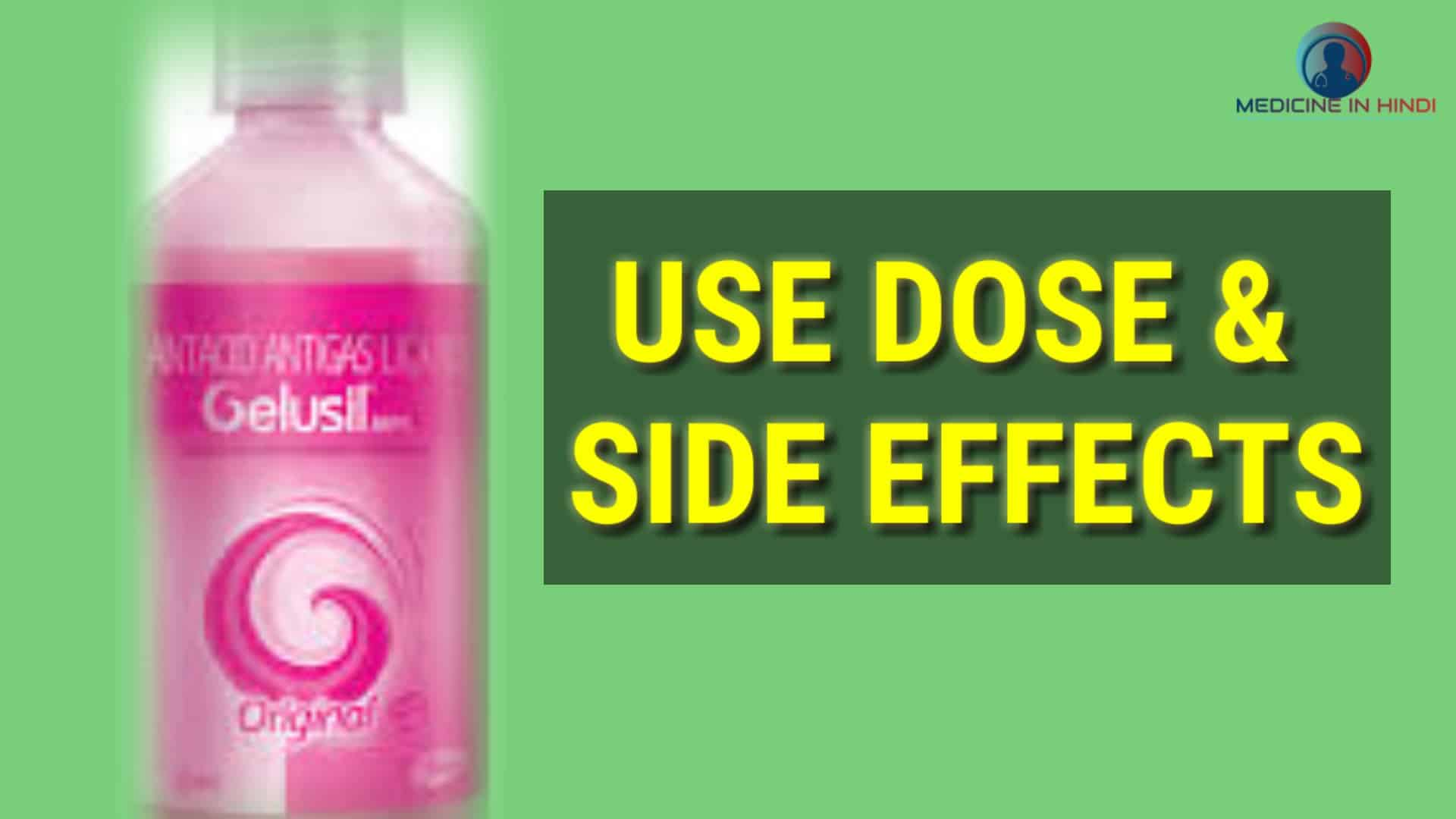 Gelusil Antacid Tablets in Hindi | Gelusil Tablets Use Dose in Hindi |