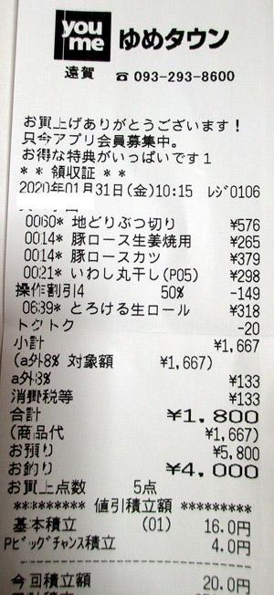 ゆめタウン遠賀 2020/1/31 のレシート