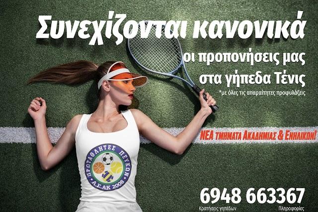 NEA τμήματα Ακαδημίας και Eνηλίκων ! Συνεχίζονται κανονικά οι προπονήσεις μας στα γήπεδα Τένις, με όλες τις απαραίτητες προφυλάξεις!