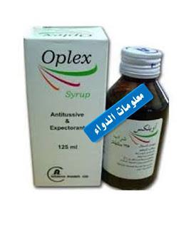 أوبلكس شراب Oplex syrup | ومعلومات هامة مفيدة عن أوبلكس