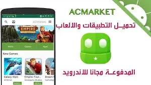 تطبيقا ACMarket