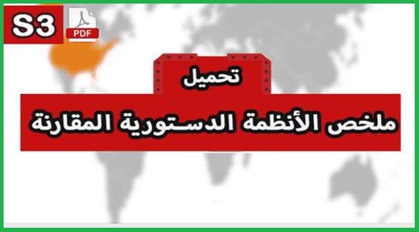 تحميل pdf : الانظمة الدستورية المقارنة ( الدكتور العمراني بوخبزة )