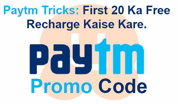 Paytm Tricks: First 20 Ka Free Recharge Kaise Kare - Free On Sign Up