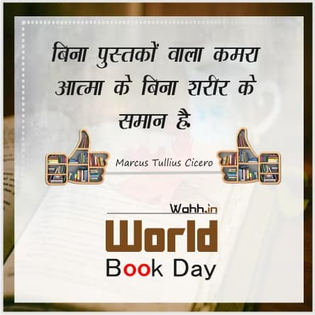 World Book Day Messages