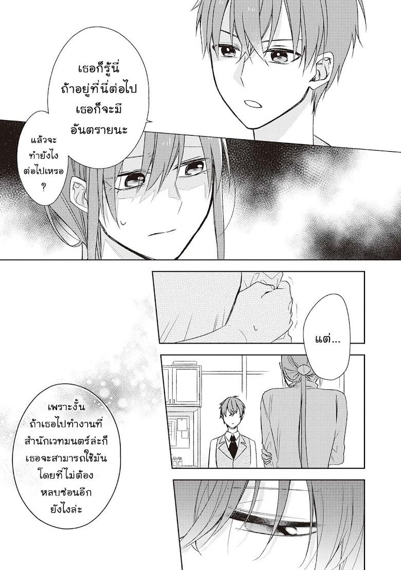 Wakeari Madoushi wa Shizuka ni Kurashitai - หน้า 26