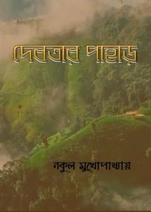 Debotar Pahar by Nakul mukhopadhyay