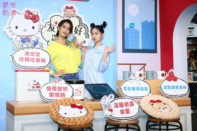 屈臣氏推出Hello Kitty &小熊朋友「友你真好」集點活動,代言人陳庭妮與曾之喬介紹5款可愛與實用兼具的家居商品