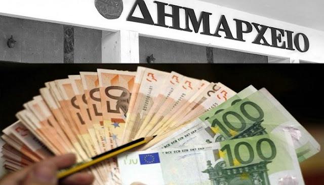 Χρήματα στους Δήμους της Αργολίδας για την λειτουργία των σχολείων