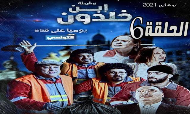 Ibn Kholdoun Episode 06