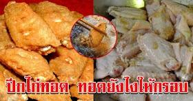 สูตรไก่ทอดน้ำปลา ทานง่ายๆ สำหรับคนที่ชอบของทอดๆ ทำง่ายๆ รสชาติดี กรอบมาก