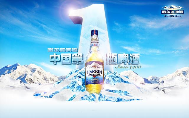 全球前十大啤酒品牌 - Harbin 哈爾濱啤酒