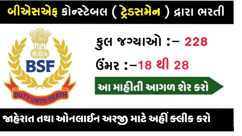 BSF Tradesman Recruitment Official Notification Out for 228 Vacancies @recttuser.bsf.gov.in