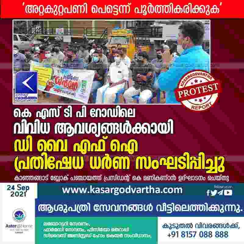 DYFI organized protest dharna