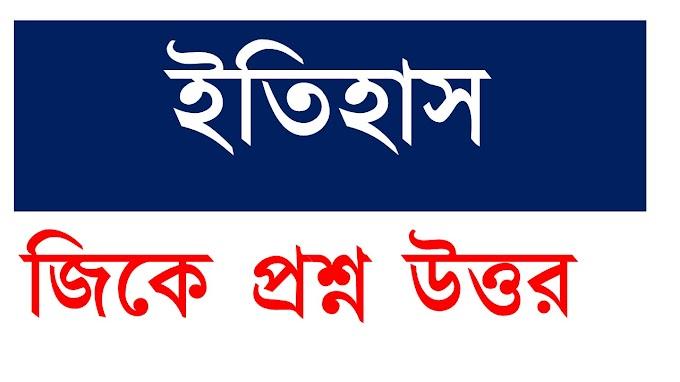 History Bengali GK Part 2  (ইতিহাসের জিকে প্রশ্ন উত্তর )