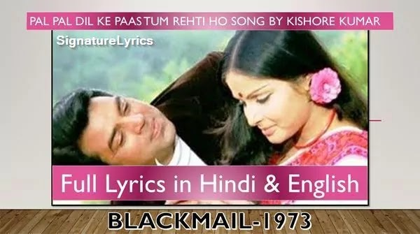 Pal Pal Dil Ke Paas Tum Rehti Ho Lyrics - Song By Kishore Kumar