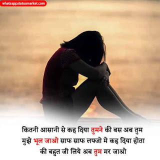 breakup shayri in hindi