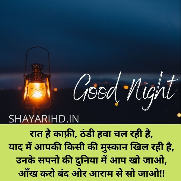 Latest Good night love shayari In Hindi | Good Night Shayari In Hindi