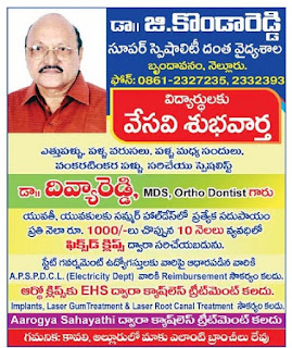 G.Konda Reddy Dental hospital   nellore