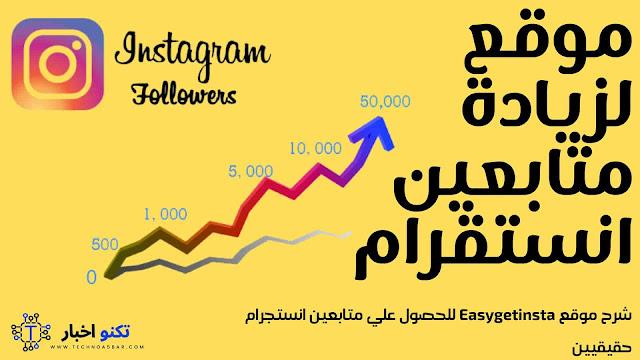 شرح افضل موقع لزيادة متابعين انستقرام مجانا Easygetinsta