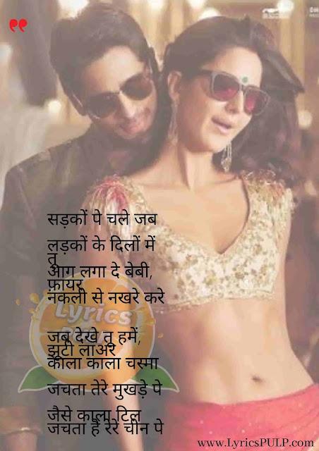 [काला चश्मा ] Kala Chashma Lyrics in Hindi • Baar Baar Dekho