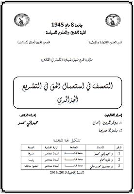 مذكرة ماستر: التعسف في استعمال الحق في التشريع الجزائري PDF