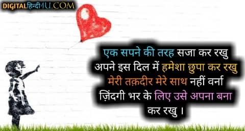 Dil Shayari in Hindi , Awesome Hindi Dil Shayari