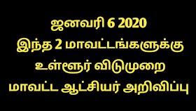 ஜனவரி 6 2020 இரண்டு மாவட்டங்களுக்கு உள்ளூர் விடுமுறை