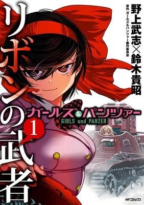 Girls und Panzer: Ribon no Musha