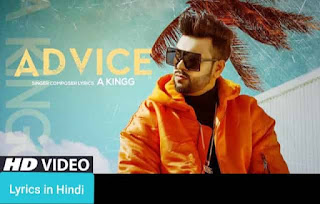 एडवाइस Advice Lyrics in Hindi | A Kingg