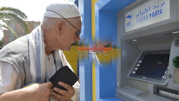 رسميا : زبائن بريد الجزائر سيسحبون أموالهم  من الشبكة الآلية للبنوك
