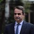 Κυρ. Μητσοτάκης: «Για μία ακόμη φορά, απεργούν οι λίγοι και ταλαιπωρούνται οι πολλοί»